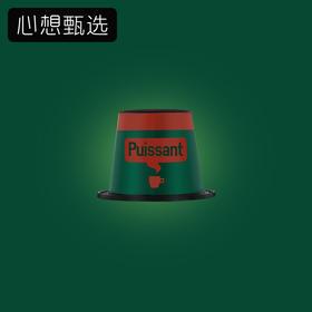 心想甄选 比利时CAFELIEGEOIS 进口PUISSANT普桑特经典浓缩咖啡胶囊10粒装