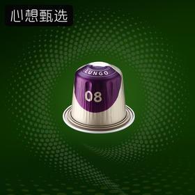 心想甄选 JACOBS咖啡胶囊 朗朵大杯(Lungo)8号 10粒装