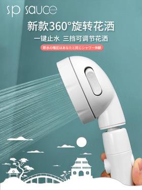 SP SAUCE日本家用卫浴360°可旋转花洒 浴室淋浴手持增压开关花洒