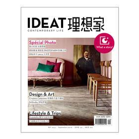 IDEAT理想家 2019年9月刊