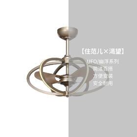 渴望吊扇灯 | UFO幽浮