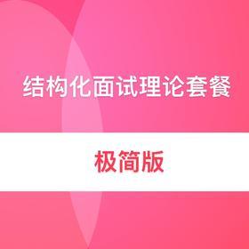 2019年結構化面試理論套餐(極簡版)