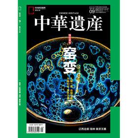 《中华遗产》201909 窑变