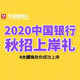 【电子版 加客服领取】2020中国银行秋招上岸礼包一
