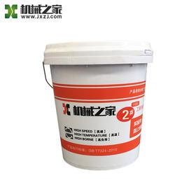 【机械之家】 2#3#挖掘机专用 黄油 润滑脂锂基脂