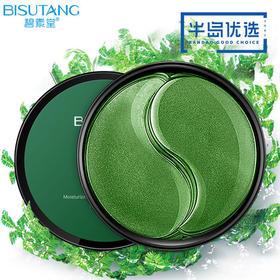 【神奇海藻修复眼袋、眼纹】碧素堂绿海藻胶原蛋白眼膜,水润补水眼膜贴祛黑眼圈祛眼袋眼部护理
