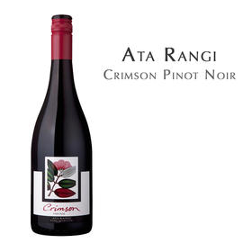 新天地酒园绯红黑皮诺, 新西兰马丁伯勒 Ata Rangi Crimson Pinot Noir, New Zealand Martinborough