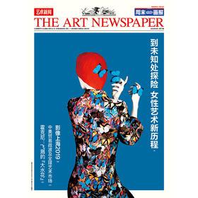 《艺术新闻/中文版》2019年9月 第71期