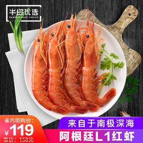 【辽宁省内包邮】阿根廷红虾L1大号  船冻海捕大虾 特大红虾2kg海鲜水产鲜活冻虾