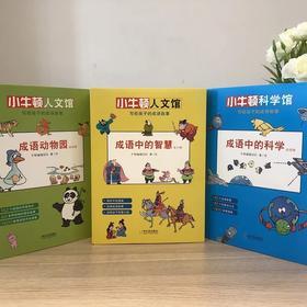 小牛顿人文馆 写给孩子的成语故事(成语中的智慧,成语中的科学,成语动物园)