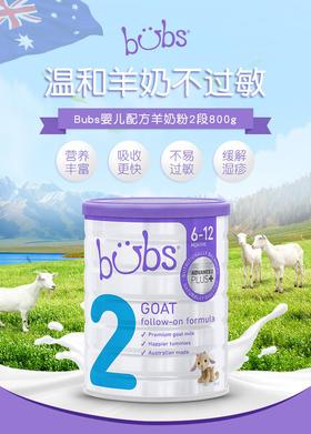【澳洲直邮】澳洲bubs贝儿羊奶粉2段婴幼儿宝宝进口新生儿婴儿二段