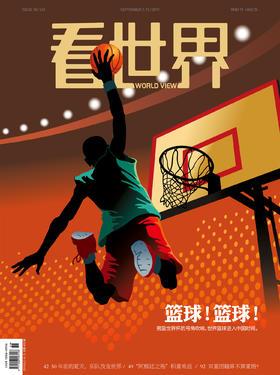 《看世界》2019年第18期 篮球!篮球!