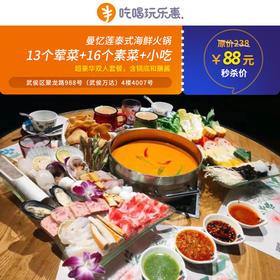 【武侯万达】仅88元抢购门市价238元曼忆莲•泰式海鲜火锅豪华双人套餐,13个荤菜+16个素菜+小吃