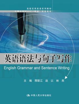 英语语法与句子写作(高级实用英语系列教材)