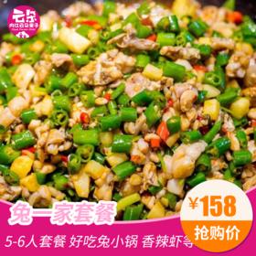 【兔一家】158元抢购原价354元好吃兔、香辣虾、冷吃兔、香辣花甲等5-6人套餐,含餐位费。