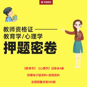 2019年新疆教师资格证密卷【9月20日发货】