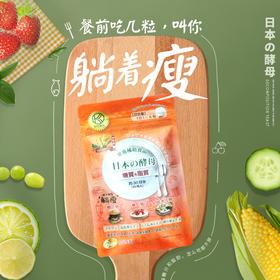 【日本原装进口,2分钟瓦解糖和脂肪 ,大吃大喝也不胖 】日本协和素甄坊 糖脂分解酵母 30粒/袋