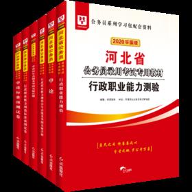 【学习包】2020华图版河北省公务员录用考试专用教材 行测申论 教材历年预测6本套