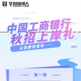 【电子版 加客服领取】2020工商银行秋招上岸礼包一