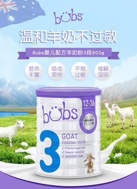 【澳洲直邮】澳洲bubs贝儿羊奶粉3段婴幼儿宝宝进口新生儿婴儿三段