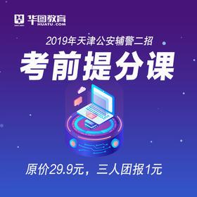 2019天津公安辅警二招考前提分直播课