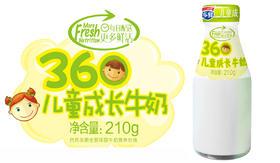 360°儿童成长纯牛奶(月套餐,每天配送)西安