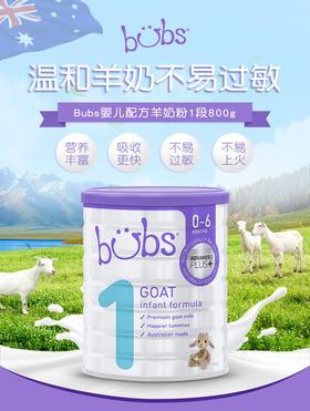 【澳洲直邮】澳洲bubs贝儿羊奶粉1段 新生婴儿宝宝奶粉0-6个月一段