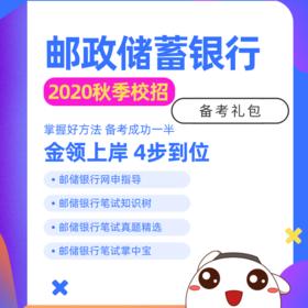 【电子版 加客服领取】2020中国邮政储蓄银行秋招上岸礼包二