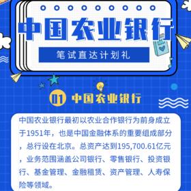 【电子版 加客服领取】2020中国农业银行秋招上岸礼包二