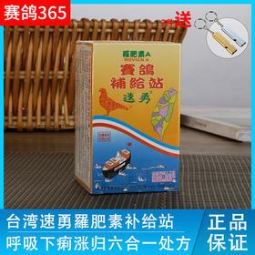 台湾速勇羅肥素补给站鸽药消化呼吸下痢涨归抗原虫紧迫六合一处方
