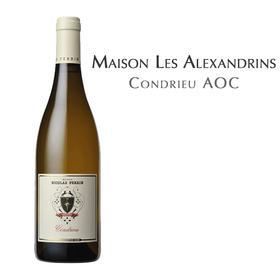 亚历士赞歌酒庄, 法国 孔德里欧AOC Maison Les Alexandrins, France Condrieu AOC