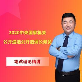 【拼团购】2020中央国级机关公开遴选公开选调公务员笔试《理论精讲》