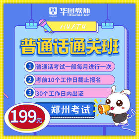 2019河南华图普通话通关班(员)