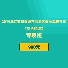 2019年江苏省泰州市高港区事业单位考试《综合知识》专项班