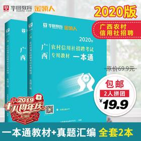 2020广西农信社图书2本(一本通+真题)