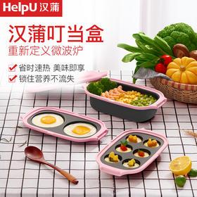 【美食神器 秒变烤箱】汉蒲HelpU微波叮当盒微波炉瞬间聚热的厨房黑科技