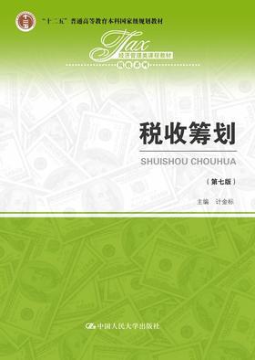 """税收筹划(第七版)(经济管理类课程教材·税收系列;""""十二五""""普通高等教育本科国家级规划教材)"""