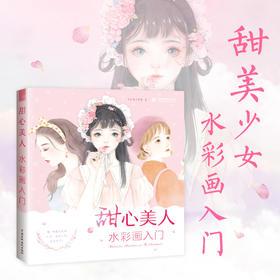 飞乐鸟新书 甜心美人 水彩画入门 零基础学水彩入门少女人物教程