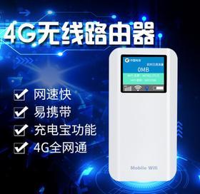 【随身WiFi】。4g无线路由器mifi全网通插卡随身移动wifi神器上网充电宝