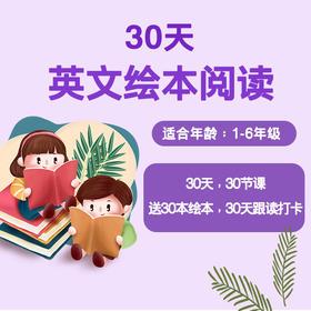 30天英文绘本阅读课