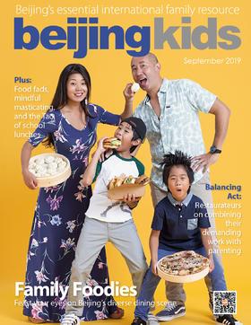 beijingkids 2019年9月刊