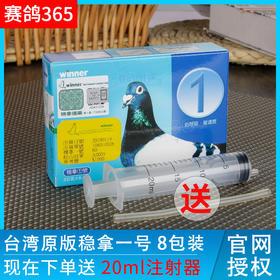 台湾稳拿一号鸽药鸽子呼吸道清理专用专治药比赛催速提速信鸽赛鸽