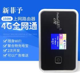 【随身WiFi】*4g无线路由器随身mifi插移动联通电信三全网通车载wifi充电宝功能