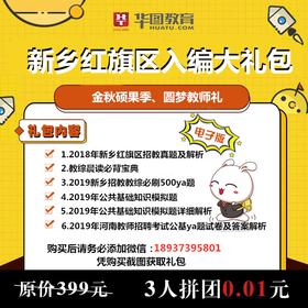 2019新乡红旗区招教入编大礼包3人拼团0.01元