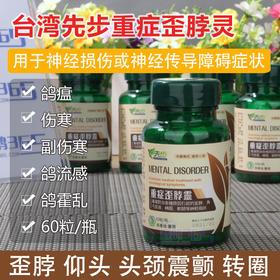 台湾先步鸽药重症歪头脖灵康新疫康新城疫鸽用疫苗预防药鸽子歪