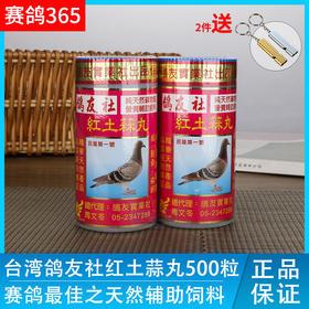 台湾鸽友社红土蒜丸鸽药鸽子信鸽赛鸽药钙磷磷钙幼鸽营养丸育雏宝