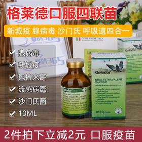 鸽子口服疫苗新城疫鸽用进口药赛鸽信鸽预防鸽药大全幼鸽三联注射