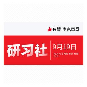 【有赞南京商盟】商家运营沟通交流会(9月19日)