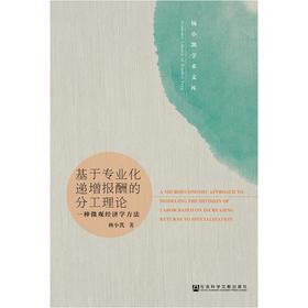 杨小凯学术文集(4册)可分册