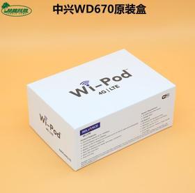 【随身WiFi】。中兴WD670随身WIFI 4G路由器 全新原包